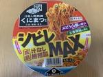 sugakiya-kunimatu-sibiremax-01.jpg